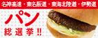 パン総選挙!!名神高速・東海北陸道・東名阪道・伊勢道編