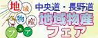 中央道・長野道「地域物産フェア」開催!≪9月30日まで≫