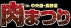 「肉まつりin中央道・長野道」 開催中!割引クーポン券が当たるチャンス!