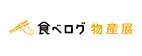 談合坂SA(上り)で食べログユーザー厳選「食べログ物産展」開催