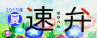 「速弁」2015年夏「人形町今半」など老舗・名店が作る美味弁当!