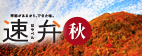 「速弁」2015年秋「人形町今半」など老舗・名店が作る美味弁当!