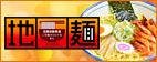 北陸道限定「地麺」2015年 秋! ~ご当地ならではのオリジナル麺~