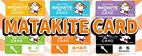 新東名 限定!お得な「MATAKITE(マタキテ)カード」続々登場!!