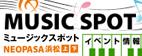 NEOPASA浜松ミュージックスポット イベント情報
