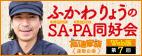 第7回「ふかわりょうのSA・PA同好会」~駿河湾沼津SA&静岡SA編~