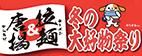 冬の大好物祭り~拉麺&唐揚~ ハズレなし割引券が当たる!