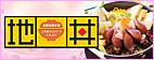 北陸道限定「地丼」2016年春 ~ご当地ならではのオリジナル丼~