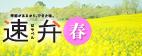 「速弁」2016年春「人形町今半」など老舗・名店が作る美味弁当!