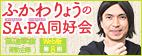 第8回「ふかわりょうのSA・PA同好会」~ロケ総集編~