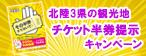 【4/15~6/30】北陸3県の観光地チケット半券提示キャンペーン