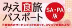 みえ食旅パスポートSA・PA版 始まります!!【6月30日(木)~】