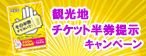 【4/15~9/30】観光地チケット半券提示キャンペーン