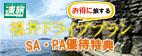 「福井ドライブプラン」を使ってサービスエリアをお得に楽しもう!【7/1(金)~】