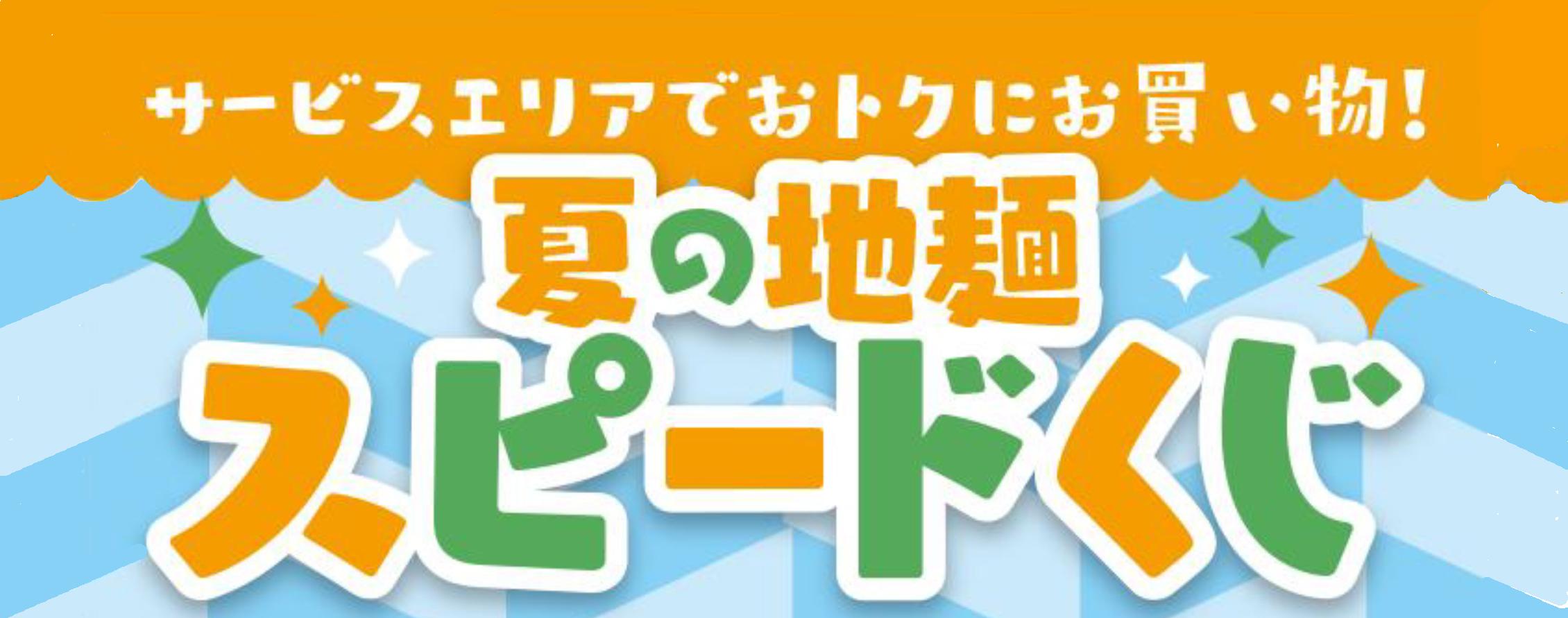 夏の地麺スピードくじキャンペーン開催!【8/6~8/31】