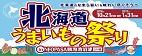 北海道うまいもの祭り in NEOPASA駿河湾沼津(上り)10/21(金)~