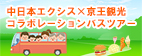 【中日本エクシス×京王観光 コラボレーションバスツアー企画】