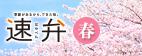 「速弁」2017年春メニュー 名店が作る美味弁当!