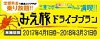 三重県内の高速道路が乗り放題!!グルメも観光もドライブプランで満喫しよう!!