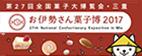お伊勢さん菓子博2017へ行こう!!【2017/3/24~5/14】