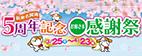新東名開通5周年記念お客さま感謝祭を開催!【2017/3/25~4/23】