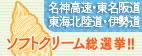 ソフトクリーム総選挙!! 名神高速・東名阪道・東海北陸道・伊勢道編