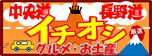 中央道・長野道『厳選!SA・PAグルメ&お土産』