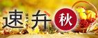 サービスエリア限定「速弁」秋メニュー