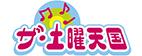 CBCラジオ「ザ・土曜天国」安濃SA(下り)でイベントを開催!