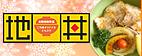 北陸自動車道SA・PA 「地丼」冬バージョン ~ご当地ならではのオリジナル丼~