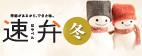 「速弁」冬メニュー販売!「人形町今半」などの老舗・名店が作る美味弁当!