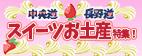 中央道・長野道 スイーツ土産「これがうまい」をセレクション!