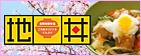 北陸道限定 「地丼」2015年春バージョン ~ご当地ならではのオリジナル丼~