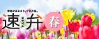 「速弁」2015年春メニュー「人形町今半」などの老舗・名店が作る美味弁当!