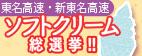 ソフトクリーム総選挙!!東名&新東名編