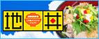 北陸道限定 「地丼」2015年夏の陣 ~ご当地ならではのオリジナル丼~