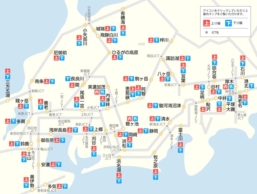 高速道路地図 中日本 マップ